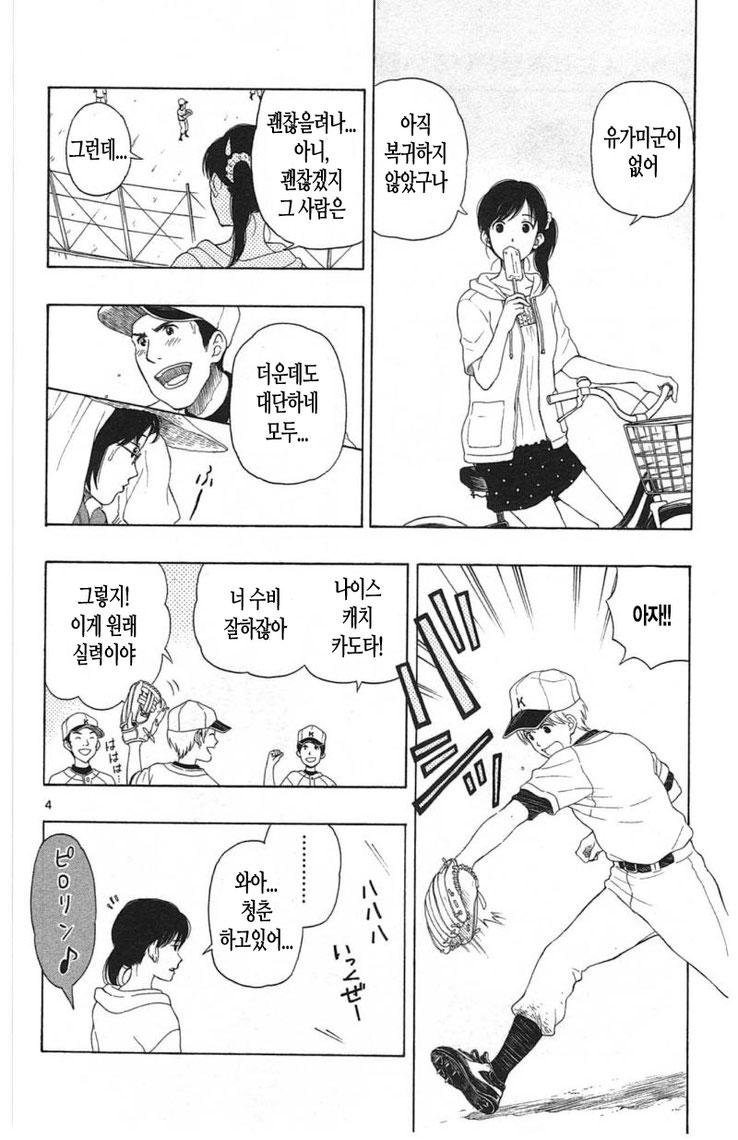 유가미 군에게는 친구가 없다 14화의 3번째 이미지, 표시되지않는다면 오류제보부탁드려요!