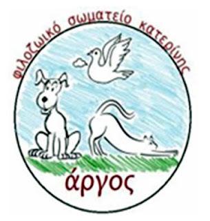 """Φιλοζωικό Σωματείο Κατερίνης """"Ο ΆΡΓΟΣ"""". Δηλητηριασμένα σκυλιά στην Ν. Αγαθούπολη."""