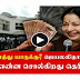 What does EX CM  Jayalalithaa's Will state?- TAMIL NEWS
