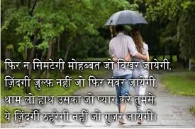 Latest picture of Hindi love shayari with quotes