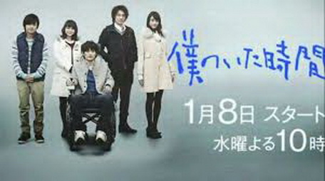 [ドラマ] 僕のいた時間 (2014)