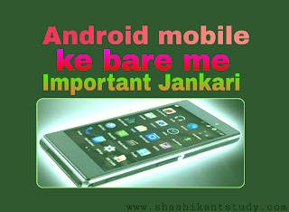 android-mobile-ki-jankari