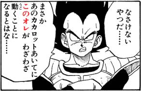 Vegeta saying なさけない やつだ……まさか あのカカロットあいてに このオレが わざわざ 動くことに なるとはな…… from manga Dragon Ball.
