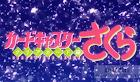 Rocket Beat Lyrics (Cardcaptor Sakura: Clear Card-hen Opening 2) - Kiyono Yasuno