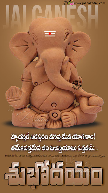 lord vinayaka hd wallpapers messages, online subhodayam greetings in telugu, subhodayam hd wallpapers