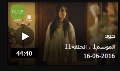 مشاهدة مسلسل جود الحلقة 11 الحادية عشر اون لاين jood