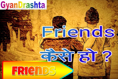 Friends kaise ho