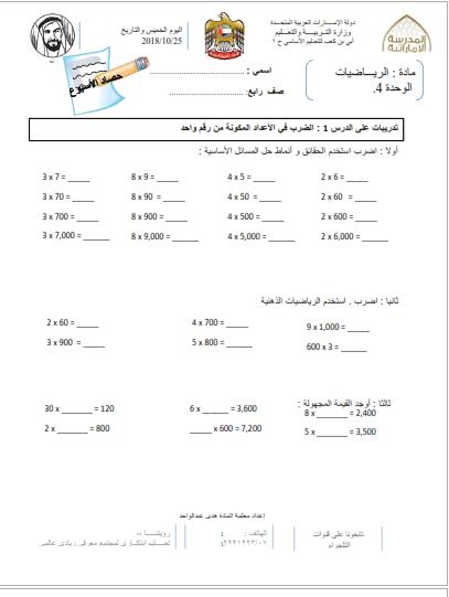 ورقة عمل الوحدة الرابعة في الرياضيات للصف الرابع
