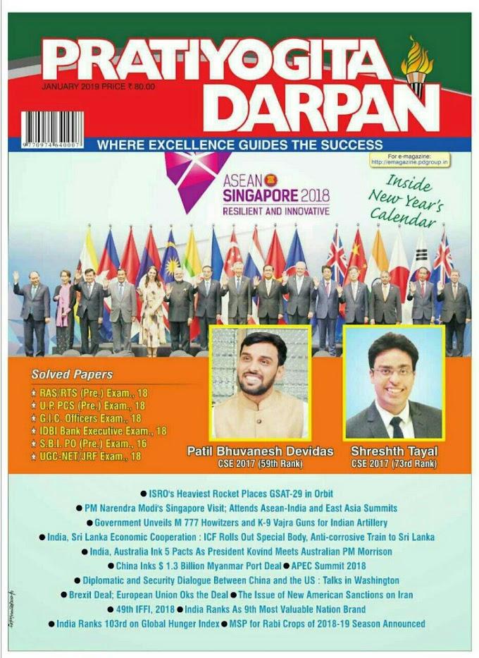 Pratiyogita Darpan Monthly Magazine January 2019 PDF Download
