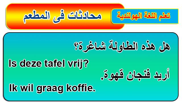 """محادثات اللغة الهولندية : في المطعم """"In het restaurant"""""""