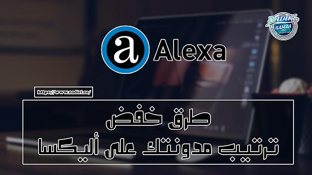 كيف تسرع رفع ترتيب مدونتك في اليكسا مجانا | طرق خفض ترتيب على أليكسا