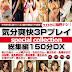 Catwalk Perfume Vol. 5 (Maria Ozawa, Hatano Yui) (cdrp005)