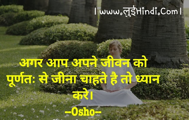 ध्यान क्या है ? ध्यान कैसे किया जाता है। Real Meditation Techniques in Hindi .