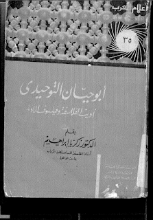 ابو حيان التوحيدي أديب الفلاسفة وفيلسوف  الأدباء - زكريا إبراهيم