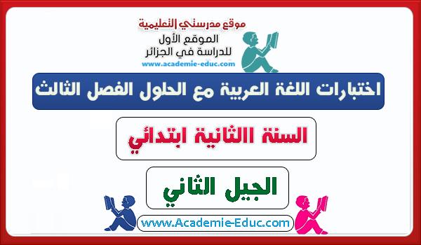 اختبارات اللغة العربية للسنة الثانية ابتدائي الجيل الثاني مع الحلول الفصل الثالث