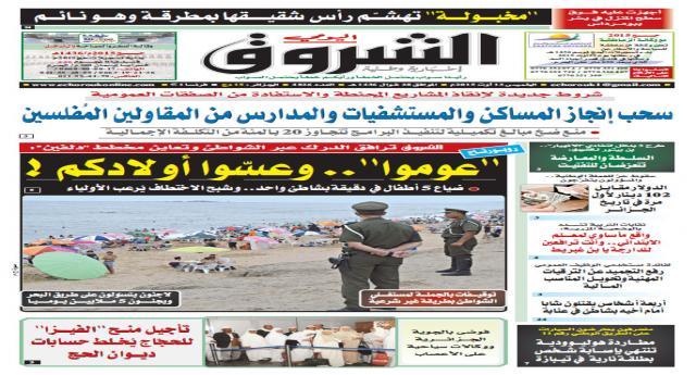 جريدة الشروق الجزائرية echourouk pdf