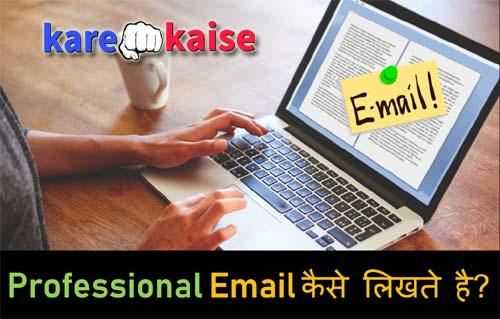 email-kaise-likhe-hindi-me
