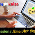 Perfect Email kaise likhe? Email likhna sikhe in hindi.