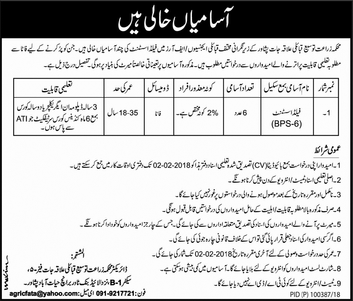 Field Assistant Jobs in Agriculture Department Fata Domicile  Newpakjobs