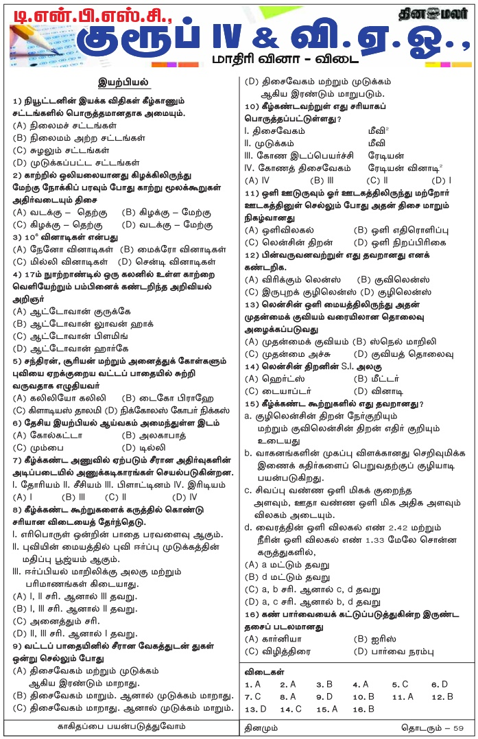 TNPSC Group 4 Physics Tamil Questions (Dinamalar Jan 15, 2018) Download as PDF