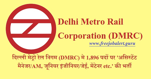 Delhi Metro Rail Corporation, DMRC, Delhi Metro, Metro Rail, Metro Rail Recruitment, Delhi, ITI, Diploma, B.Tech, B.E, Graduation, Assistant Manager, JE, Junior Engineer, Maintainer, Latest Jobs, Hot Jobs, dmrc logo