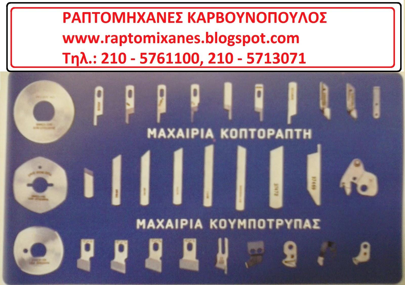 ΚΟΠΗ ΥΑΛΟΒΑΜΒΑΚΑ-ΧΑΡΤΙΟΥ-ΠΟΛΥΕΣΤΕΡ-ΠΛΑΣΤΙΚΟΥ