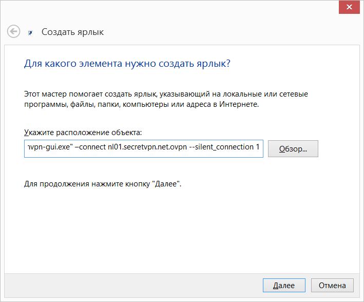 Диалог создать ярлык в ОС Windows