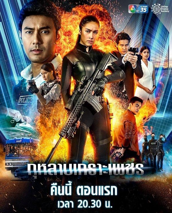 Hồng Giáp Kim Tái Sinh - Kularb Kror Petch (2019)