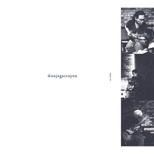 [Album] グンジョーガクレヨン – グンジョーガクレヨン (2016.05.18/MP3/RAR)
