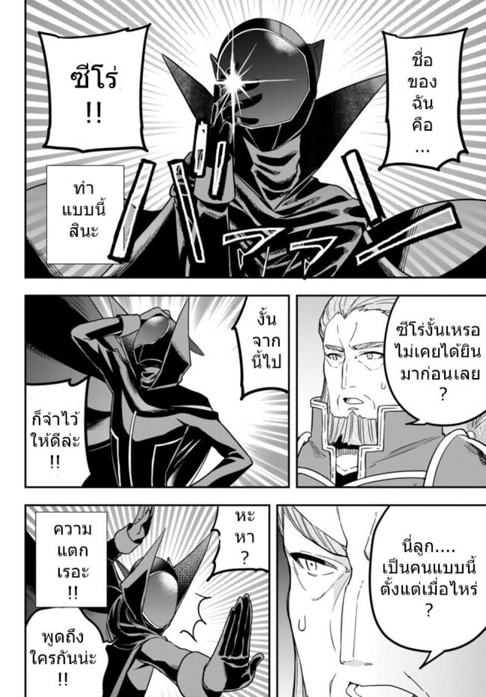 อ่านการ์ตูน Jitsu wa Ore Saikyou deshita ตอนที่ 9 หน้าที่ 16