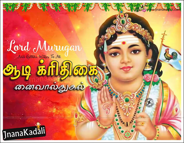 Here is a Latest Aadi Krithigai Tamil Quotations, Best Aadi Krithigai Tamil Language Messages online, Good Aadi Krithigai Wishes and messages Online, Tamil Top Aadi Krithigai Celebrations and Greetings, Aadi Krithigai murugan Images, Aadi Krithigai Tamil Kavithai, Tamil Aadi Krithigai Nalvazhthukkal Images, Best Aadi Krithigai Images, Aadi Krithigai Designs and Kavithai in Tamil language.