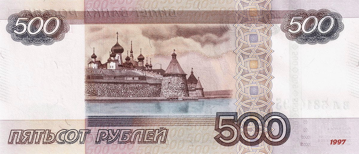 Russian banknotes 500 Ruble note