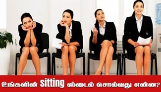 Sitting Positions Talk About Your Personality | IBC Tamil | SITTING POSTURE SECRETS