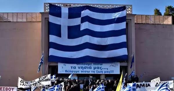 Πολίτες Βορείου Αιγαίου προς την κυβέρνηση για τις επιτάξεις γης υπέρ των αλλοδαπών: «Μολών λαβέ»!