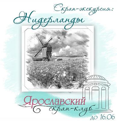 http://yar-sk.blogspot.ru/2017/05/rustik.html