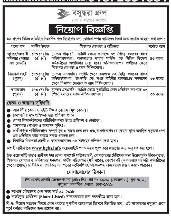 Bashundhara Group Security Job Circular 2018