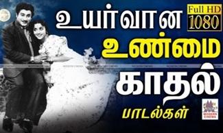 Uyarvana Unmai Kathal Songs