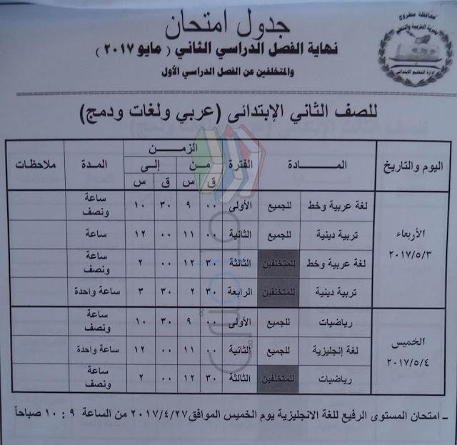 جدول امتحانات الصف الثاني الابتدائي 2017 الترم الثاني محافظة مطروح