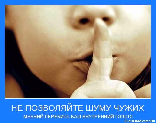 Картинки по запросу Как научиться слышать свой внутренний голос...