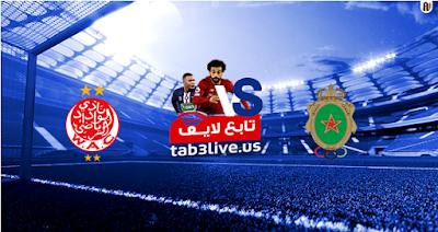 مشاهدة مباراة الوداد الرياضي والجيش الملكي بث مباشر اليوم 14/08/2020 الدوري المغربي