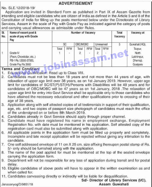 Grade IV Posts in Directorate of Library Services Assam Recruitment 2019