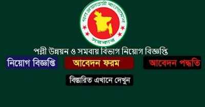 পল্লী উন্নয়ন ও সমবায় বিভাগ নিয়োগ বিজ্ঞপ্তি – RDCD Job Circular 2019