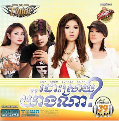 Town CD Vol 39
