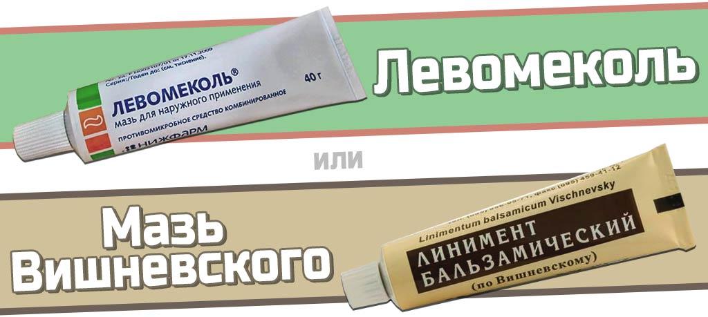 Левомеколь и мазь Вишневского
