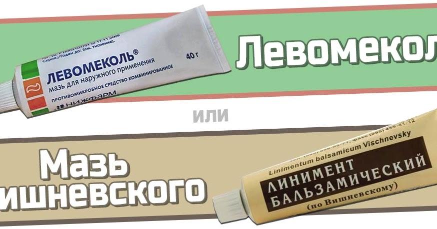 Что лучше мазь Вишневского или Левомеколь?