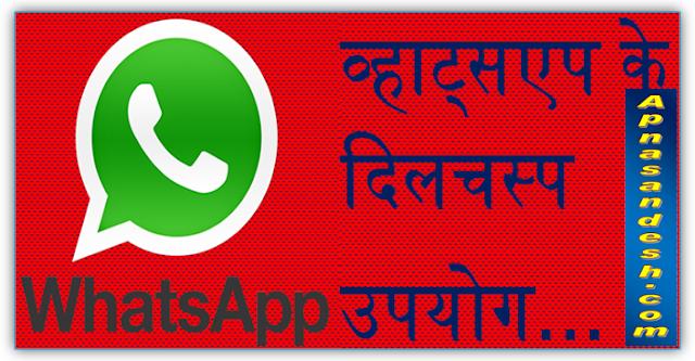 व्हाट्सएप के दिलचस्प उपयोग - Interesting uses of Whats-app