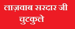 best-sardar-jokes-in-hindi-image