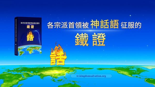 東方閃電-全能神教會書籍-鐵證