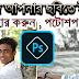 সহজেই ইফেক্ট ব্যবহার  করুন আপনার ছবিতে ফটোশপ দিয়ে  । Use Effect Effect in your picture with Photoshop