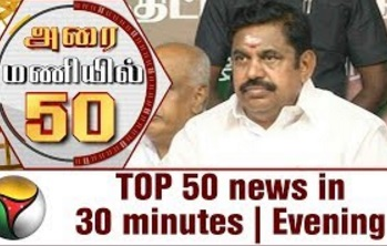 Top 50 News in 30 Minutes | Evening 23-07-2017 Puthiya Thalaimurai Tv